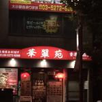 香港居酒屋 華翠苑 - 華翠苑外観