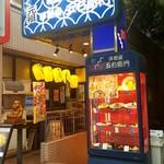 洋麺屋 五右衛門 - JR御茶ノ水駅、御茶ノ水口出て、明大通りを渡った交番の先