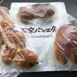 石窯パン工房 サンメリー - 買ったパン3種類 ベーコンチーズ、ごまごぼう、クリームパン