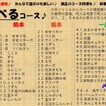串串 - 大人気の「選べるコース」です☆
