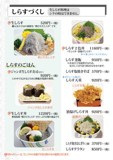 網元料理あさまる - とれたて湘南のしらす料理