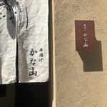 Kitashinchikushiagekanayama - 外観