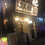 炙り味噌らーめん 麺匠 真武咲弥  - 外観写真:
