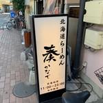 北海道らーめん 奏 -