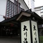 大川荘 -