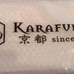 Karafuneyakohi -