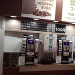 土山サービスエリア フードコート - ドリンク写真: