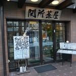 関所茶屋 -