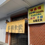 115034149 - 盛岡食堂 高松店
