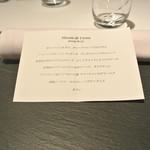 リストランテ カノフィーロ - 8月31日のメニュー・ディ・セーニャ