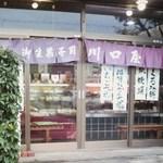 川口屋 - 季節の和菓子の名前が・・・・・