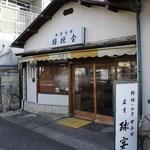 11504978 - 甲子園で60年の歴史を持つ和菓子屋さん