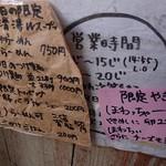 極麺 青二犀 - 日替わりメニュー(2019/9月)