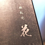 鉄板焼 花 -