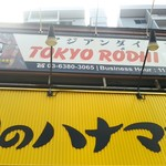 東京ラウンジ&バー -