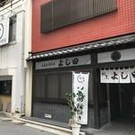 115046602 - '19/09/05 店構え