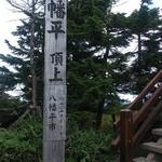 八幡平山頂レストハウス -