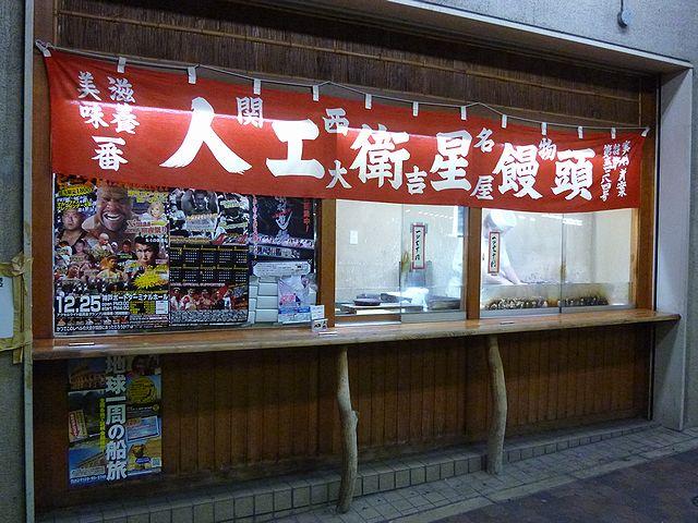人工衛星饅頭 大吉屋 - 大吉屋 人工衛星饅頭(湊川)