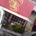 なしか!ラーメン - 昭和的大衆的店構えで、大きな看板が目立ちます。