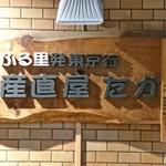 Sanchokuya Taka - この看板を見つけたら階段を降りて地下へ