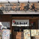 横浜らぁめん 桜花 - お店外観