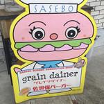 グレイン ダイナー -