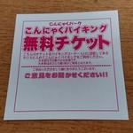 こんにゃくパーク - 【2019.9.7(土)】こんにゃくバイキング無料チケット