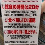 こんにゃくパーク - 【2019.9.7(土)】バイキングご利用のお客様へ
