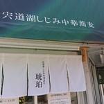 宍道湖しじみ中華蕎麦 琥珀 -
