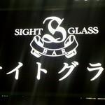 サイトグラス - 店舗看板