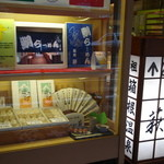 萩 - 湯本駅前、お土産屋の2階