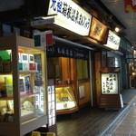 萩 - 湯本駅前、お土産屋の店内奥のエレベーターを上がった2階