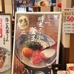 丸亀製麺 - メニュー2019.9現在