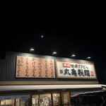 丸亀製麺 - 月夜の下の丸亀にて