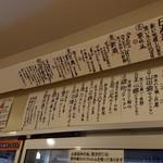 伊豆屋酒店 - ショーケース上のお酒のウンチク。