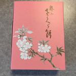 鶴屋寿 - 鶴屋寿本店さんのさくら餅♤ここのさくら餅ファンです、こし餡と桜の葉の香りがたまらん、嵐山行く人にはお願いしてます(^^)♡