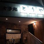 鳥屋食堂 -