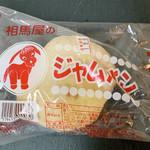 ベーカリー相馬屋 - 料理写真:横浜たかしまや大東北展にて ロゴに惹かれて。かわいいです