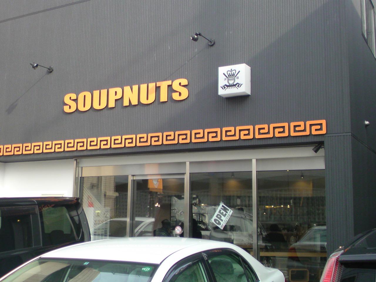 スープナッツ