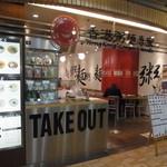 香港粥麺専家 -