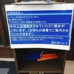 磯料理マルゴ - お知らせ