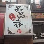 11511027 - 2012/02 入り口