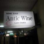 Antic Wine - 3軒目♫