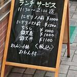 Takarazushi - 店頭