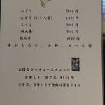Takarazushi - ランチメニュー
