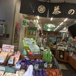 茶の君野園 - 店頭から店内を覗く