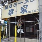 幸家 - お店(角)