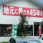 あおぞら - 【2019.9.8(日)】店舗の外観