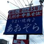 あおぞら - 【2019.9.8(日)】店舗の看板