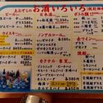 あおぞら - 【2019.9.8(日)】メニュー